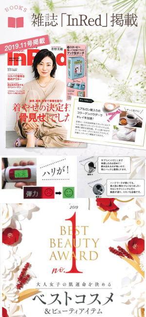 人気美容雑誌の2019年ベストコスメ&ビューティーアイテムとして掲載されました