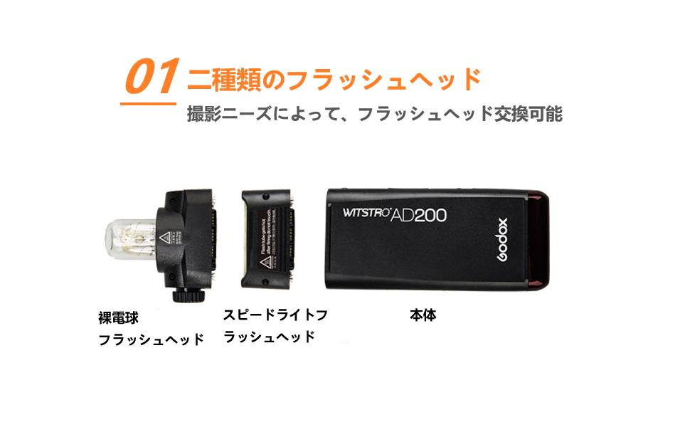 Godox AD200 交換可能フラッシュヘッド