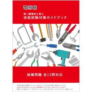 モジュール②オリジナルガイドブック