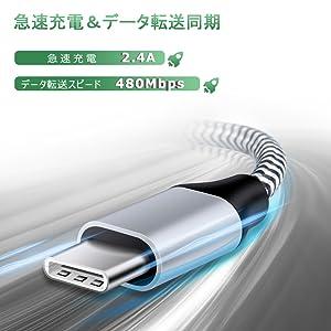 高速充電器 android