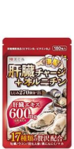 肝臓チャージ+オルニチン