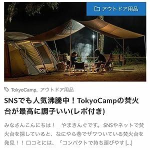 tokyocamp焚き火台
