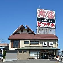 鎌田本店(松阪市)