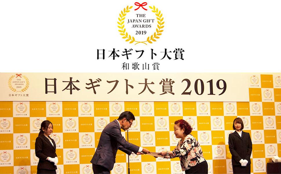 日本ギフト大賞2019受賞