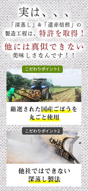 国産ごぼう茶 製法 特許取得