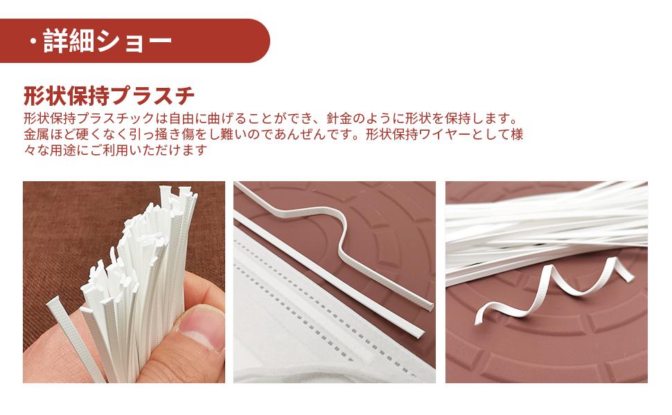 プラスチックの針金 ノーズワイヤー