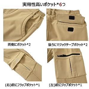 ポケット6つ