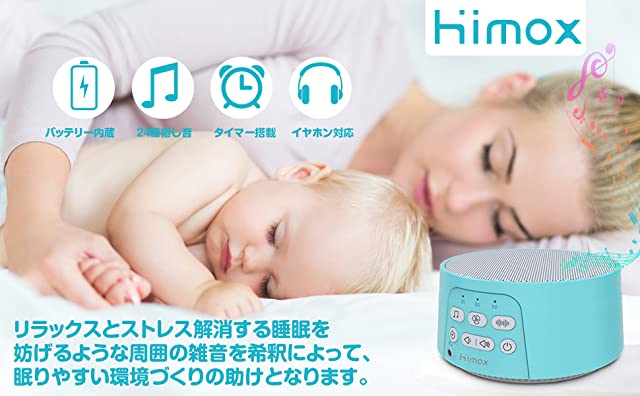 HIMOX ホワイトノイズマシン 睡眠改善 集中力向上 USB充電 24種音 タイマー付き