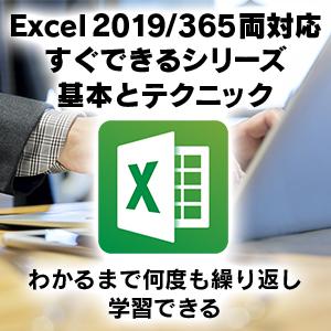 Excel エクセル すぐできる 合計6時間49分(409分)の大容量の教材です。初心者の方だけでなく、使い慣れた方でも裏技的なテクニック、便利機能を知ることで作業効率がアップ