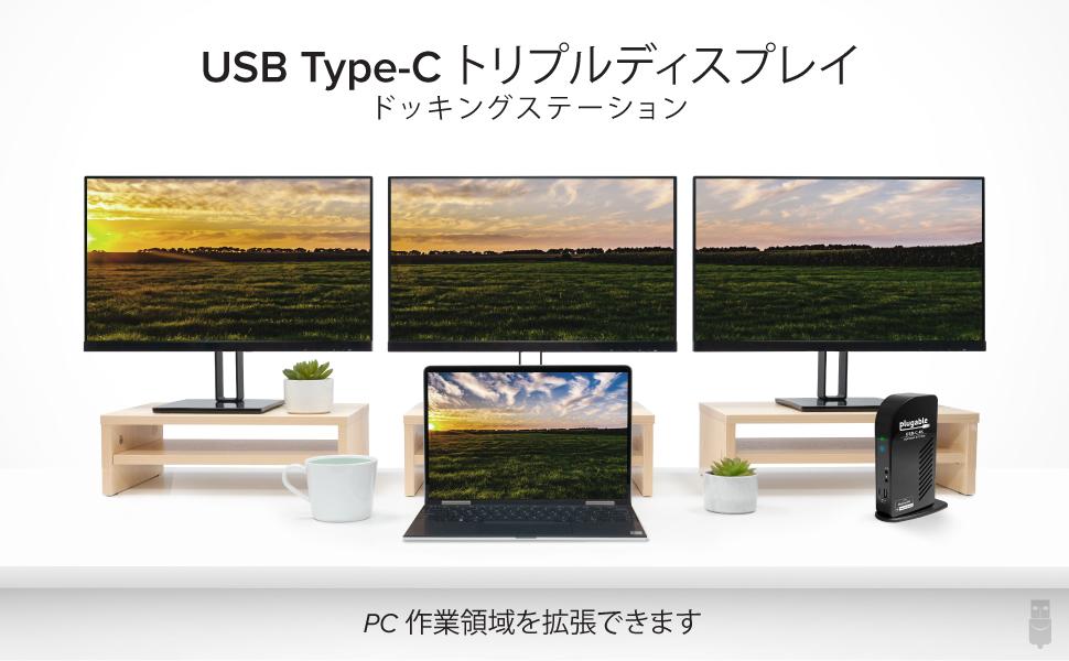 type-c usbc usb-c トリプルモニター デュアルモニター デュアルディスプレイ マルチモニター マルチディスプレイ wablink displaylink ディスプレイリンク ドック