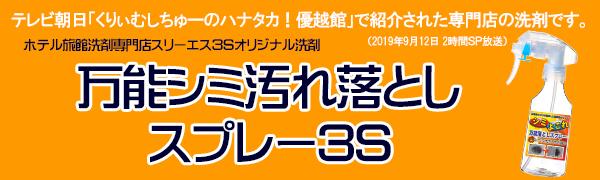 テレビ朝日「くりぃむしちゅーのハナタカ!優越館」で紹介された洗剤