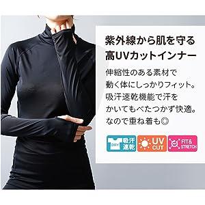 紫外線から肌を守る高UVカットインナー