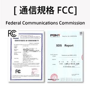 北米無線通信規格 FCC