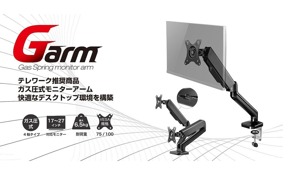 G-arm ガス圧式・4軸モニターアームシリーズ