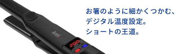 お箸のように細かくつかむ、デジタル温度設定。ショートの王道。