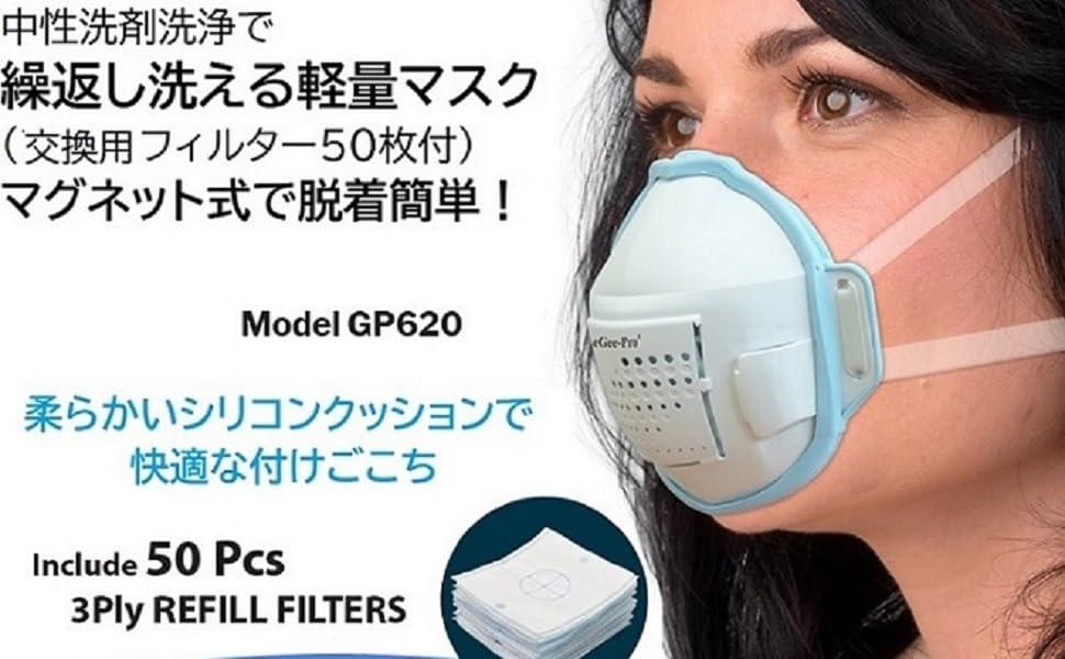 eGeePro繰返し使える立体型軽量マスク(S~Mサイズ)
