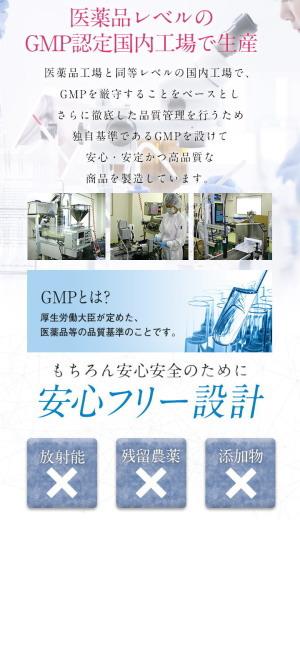 医薬品レベルのGMP認定国内工場で生産。安全・安心です