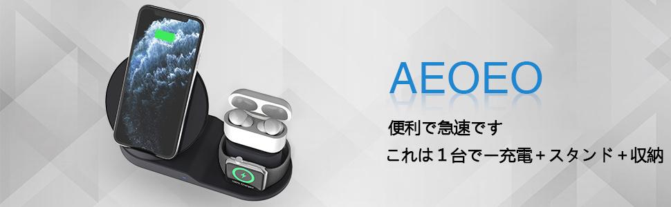AEOEO ワイヤレス 充電スタンド