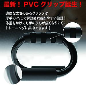 PVCグリップ