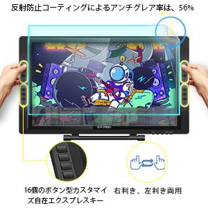 液タブ ペンタブ XP-PEN  デジタル イラスト