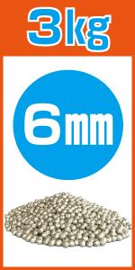 マグネシウム 粒 ペレット 6㎜ ミリ