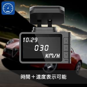 車速表示可能