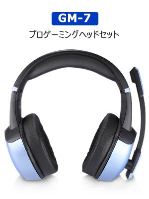 ゲーミングヘッドフォン
