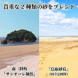 貴重な2種類の砂をブレンド