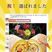 いちご ロールケーキ