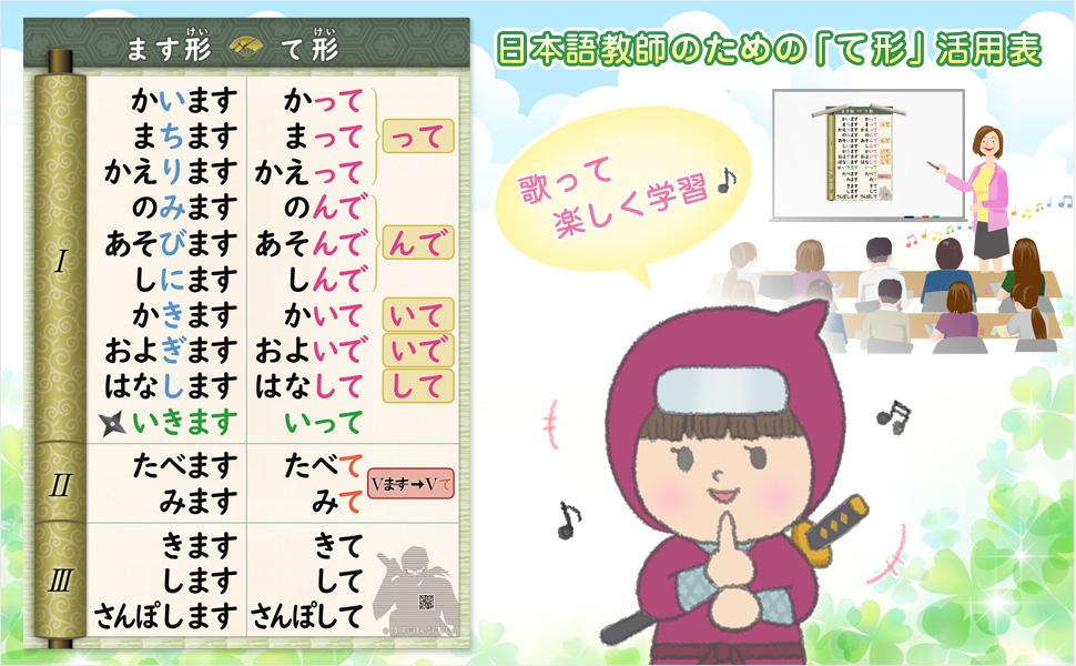 日本語教師のための「て形」活用表(A2サイズ ひらがな版)