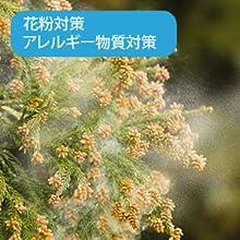 空気清浄機花粉