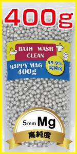 マグネシウム 粒 ペレット HAPPY MAG