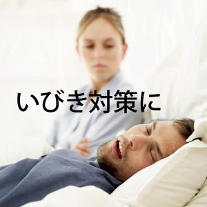 いびき 睡眠 快眠 快眠グッズ ホワイトノイズ ホワイトノイズマシン 騒音