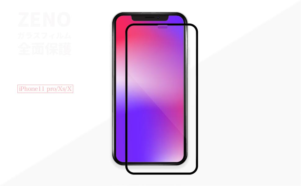 iphone xs ガラスフィルム