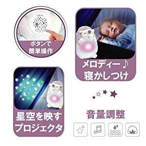 寝かしつけ 可愛い ぬいぐるみ おもちゃ プラネタリウムプロジェクターで壁や天井の一面に美しい星空と月を映し出し、メロディー豊富で自然音や心音もあります。