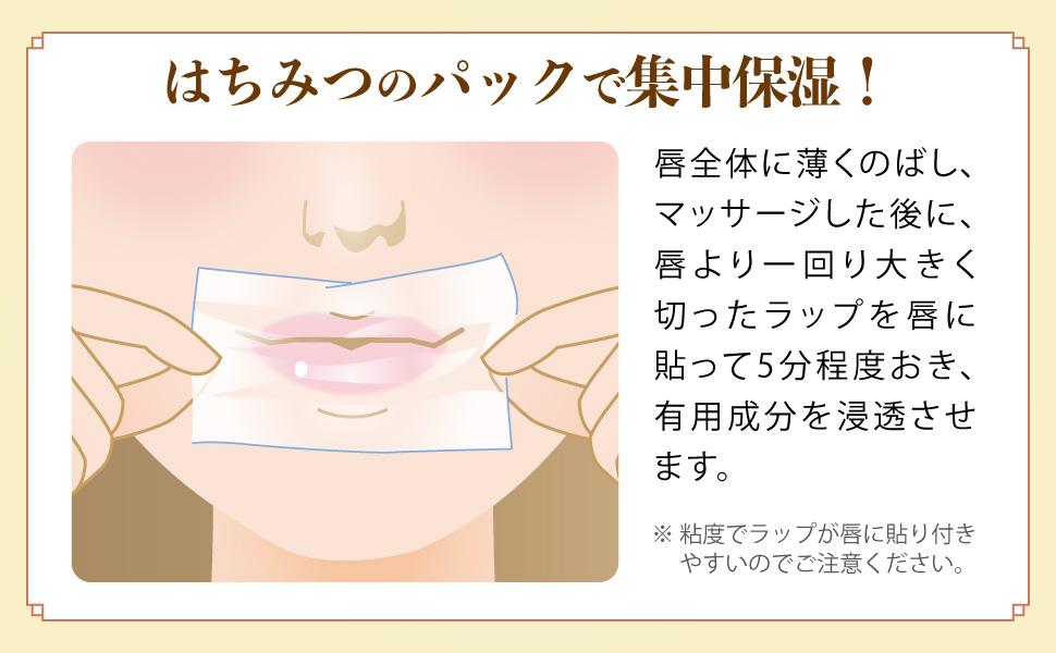 浸透性の高い(※)コラーゲンやセラミドが唇のバリア機能をサポートし、 乾燥や刺激を受けやすいデリケートな唇を、たっぷりの潤いでケアします。  ※角質層まで