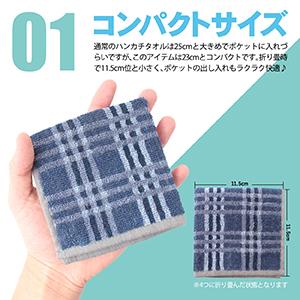 Towel Handkerchief Set
