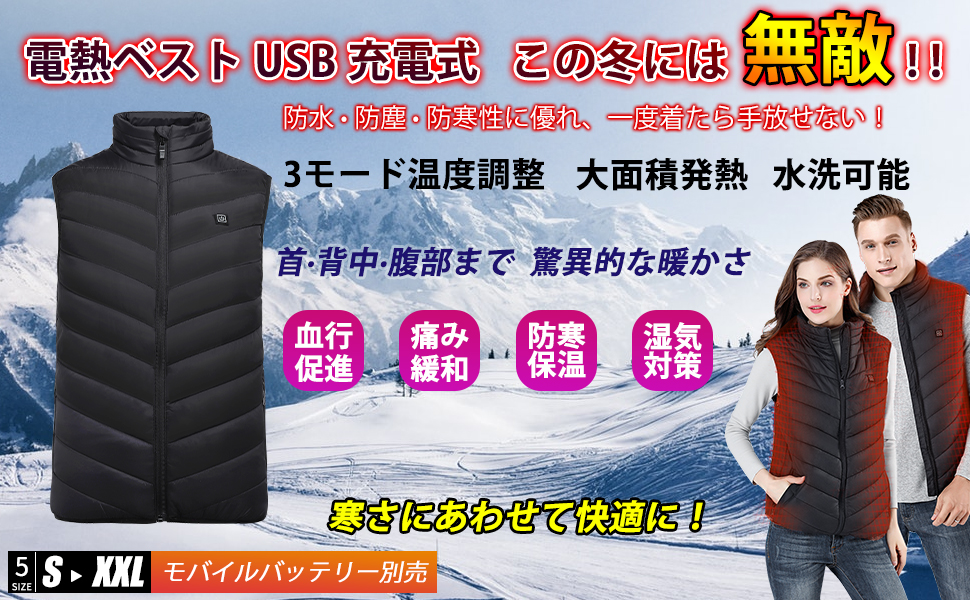 電熱ベスト USB充電式