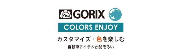 GORIX(ゴリックス)
