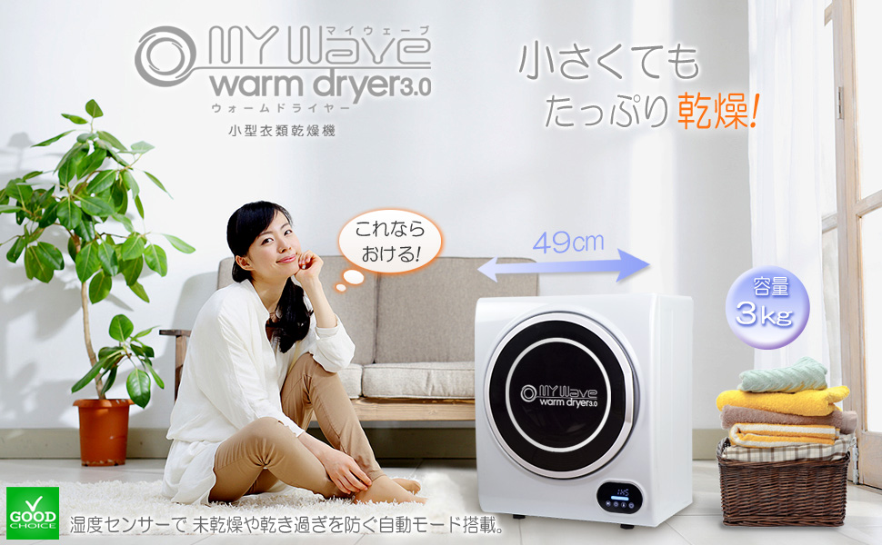 MY Wave ウォームドライヤー3.0