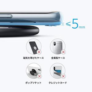 携帯電話ケースで充電可能
