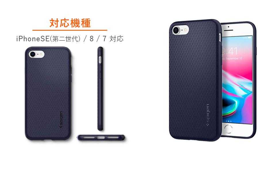 iPhoneSE(第二世代) / iPhone8 / iPhone7