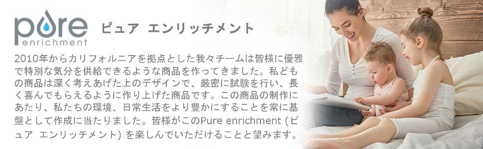 Pure Enrichment ピュアスパエッセンシャルオイルディフューザー