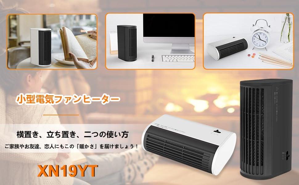 【2019最新版】ファンヒーター首振り 省エネ 速暖 過熱保護
