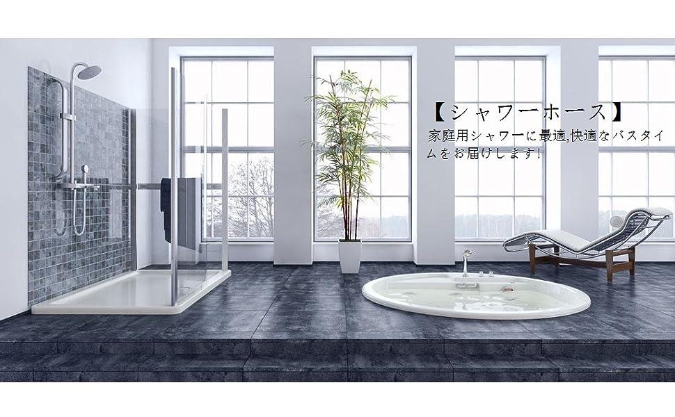 【シャワーホース】