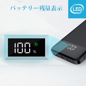 モバイルバッテリー LED