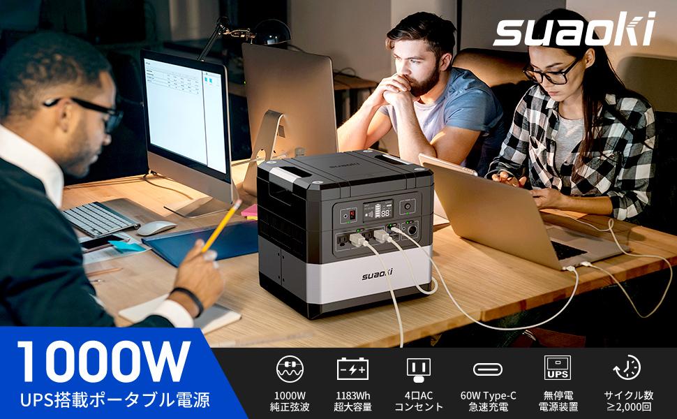 suaoki ポータブル電源