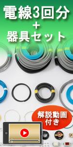 1種【動画付】電線器具3の1セット
