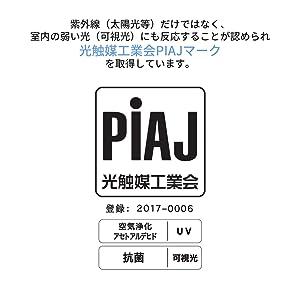 光触媒工業会PIAJマークを取得しています