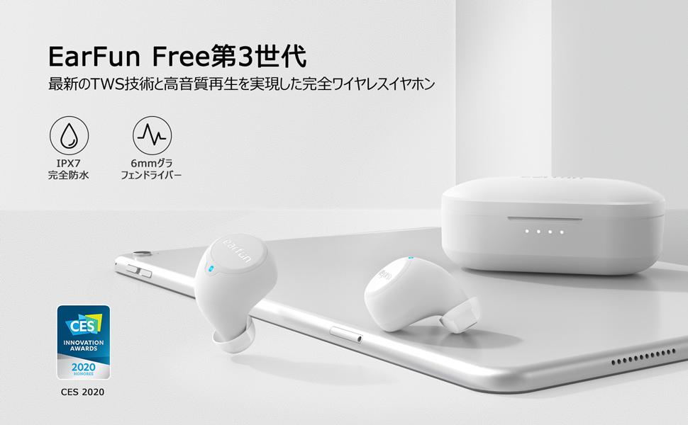 EarFun Free 第3世代